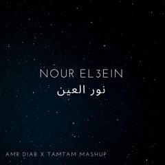 Nour Il3ein - Amr Diab X Tamtam Mash-up