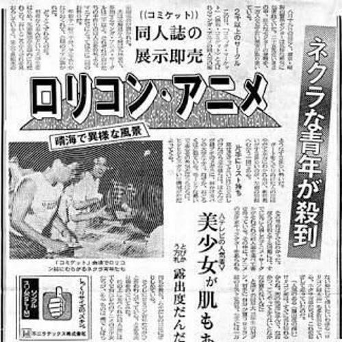 Geki ! 90's Aniwota Shit Culture