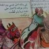 Download أحمد مصطفى يعقوب : سلسلة واحسيناه للأطفال ح 2 Mp3