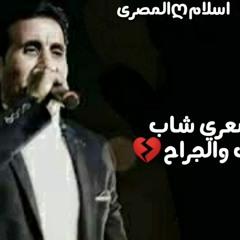 Jmd - اغنية انا شعري شاب من العزاب والجراح - احمد شيبة واوكا اورتيجا الاصليه كامله