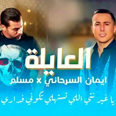 Muslim Ft. Aymen Serhani - L3AYLA(DJ MUSCULITOS REMIX)