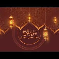 ترتيل | سورة الحج - القارئ مصطفى الحساني
