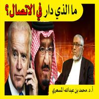 الدكتور محمد المسعري: ما الذي دار في اتصال بايدن للملك سلمان؟ واشاعات تحالف تركيا والسعودية في اليمن