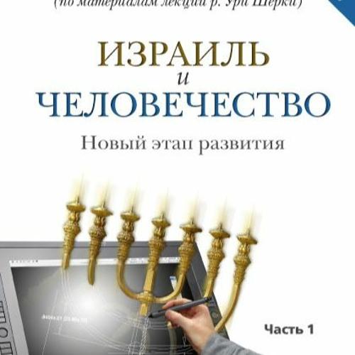 Гл. 1. Процессы развития религии, Секц. 7-9