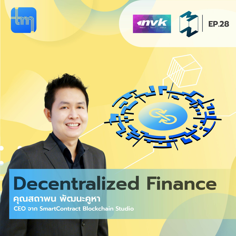 Tech Monday EP.28 | Decentralized Finance กับ คุณ สถาพน พัฒนะคูหา