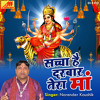 Maiya Ki Chunariya Pyaari Sb Bhakto
