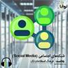 شبکههای اجتماعی (Social Media)