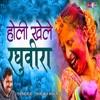 Download Hori Khele Raghuveera Awadh Mein Mp3