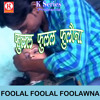 Awa Na Pahile Khar Kare De
