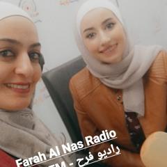 لقاء منسقة البرنامج لينا المومني على راديو فرح الناس بمناسبة يوم المرأة العالمي