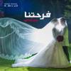 Download احمد حشاد - فرحتنا مع أمانى Mp3