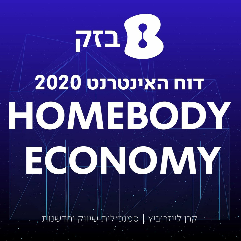 """פרק 44 – דו""""ח האינטרנט של ישראל 2020 עם קרן לייזרוביץ"""