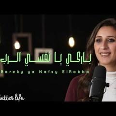 ترنيمة باركي يا نفسي الرب - الحياة الافضل | Bareky Ya Nafsy Elrabba - Better Life
