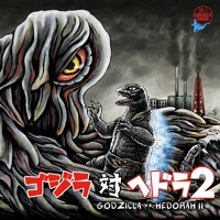 Godzilla Unmade #2: Godzilla vs. Hedorah II