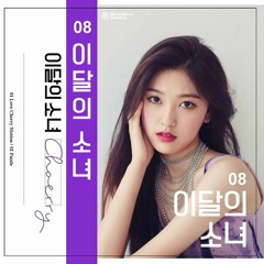 love cherry motion - choerry (loona) - slowed+reverb