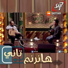 ترنيمة إيه في الدنيا يفرح - المرنم ريمون رفعت + المرنم ماجد شفيق - برنامج هانرنم تاني