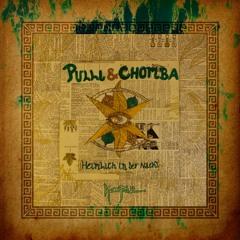 Pulli&Chomba - Heimlich In Der Nacht [Kompaz]