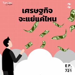 Mission to the Moon EP.721 | Tuesday Case: เศรษฐกิจจะแย่แค่ไหน