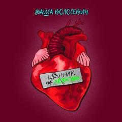 Даша Волосевич — Ценник на любовь