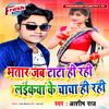 Download Bhatar Jab Tata Hi Rahi Laikwa Ke Chacha Hi Rani Mp3