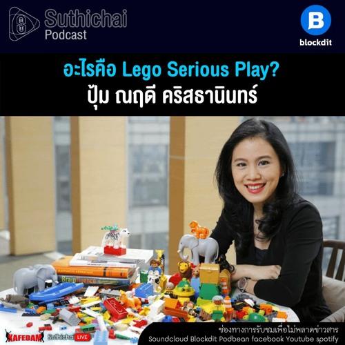 Suthichai Podcast อะไรคือ Lego Serious Play กับ ปุ้ม ณฤดี คริสธานินทร์