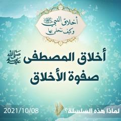 أخلاق المصطفى صلى الله عليه وسلم صفة الأخلاق - د.محمد خير الشعال
