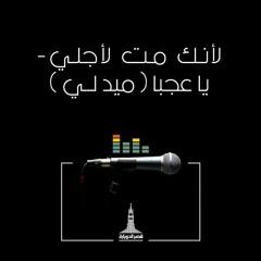 ميدلي لأنك مت لأجلي و يا عجباً - احتفال العيد - فريق قصر الدوبارة | Songs- KDEC