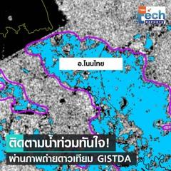ติดตามน้ำท่วมทันใจ! GISTDA ใช้เทคโนโลยีดาวเทียมเก็บข้อมูล   TNN Tech Reports