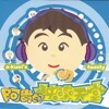 Ye Dan Zu Qu (Christmas Mix) (Album Version)