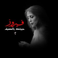 Adam Atasi | Fairouz - Habbaitak Be El Saif | فيروز - حبيتك بالصيف (Remix)