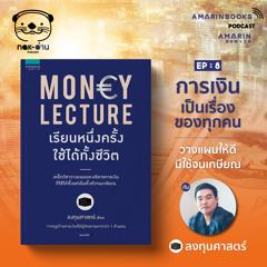 Nak-อ่าน EP. 8 การเงินเป็นเรื่องของทุกคน: วางแผนให้ดี มีใช้จนเกษียณ