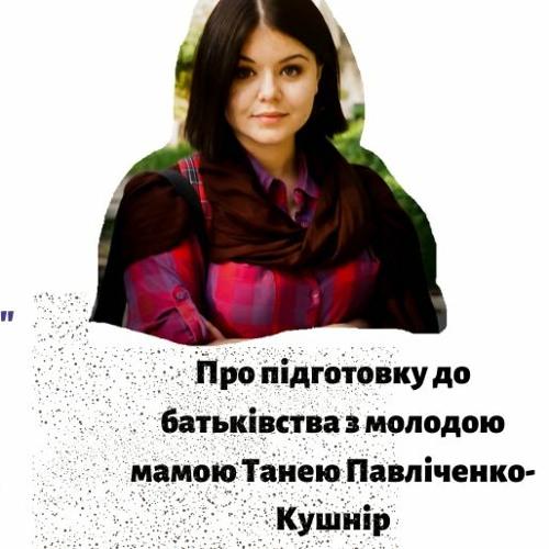 Батьки в темі. Досвід мами Тані Павліченко