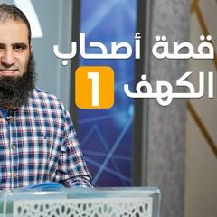 قصة أصحاب الكهف ( 1 ) _ سلسلة قصص القرآن (17) _ قناة المجد العلمية _ علاء حامد
