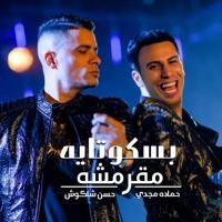 مهرجان - انتى بسكوتايه مقرمشة | حسن شاكوش - حمادة مجدى 2020