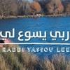 Download ترنيمة ربي يسوع لي - الحياة الافضل | Rabbi Yassou Lee - Better Life Mp3