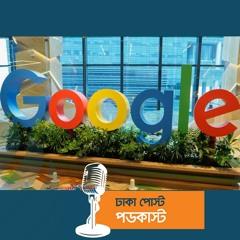 ২ কোটি ৩০ লাখ টাকা ভ্যাট দিল গুগল | Dhaka Post
