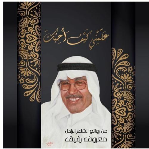 ل فلسطين كلمات الشاعر الراحل معروف رفيق الحان خالد عياد