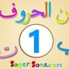 Download اناشيد الروضة - تعليم الاطفال - نشيد الحروف العربي Mp3