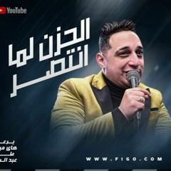 اغنيه الحزن لما انتصر - رضا البحراوي 2021