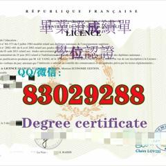 法国ComUE毕业证书成绩单«Q微83029288»办尼斯大学毕业证书成绩单ComUE文凭证书改GPA纸质PDF在读成绩单、ComUE回国学历认证