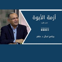 أزمة الأبوة (الجزء الأول) | د. ماهر صموئيل | برنامج اسأل د. ماهر - 31 يوليو2021