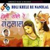 Download holi khele re nand lala (holi khele re Nand lala) Mp3