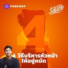 The Secret Sauce EP.344 4 วิธีบริหารหัวหน้าให้อยู่หมัด