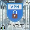 ویپیان (VPN)