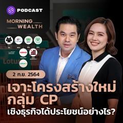 Morning Wealth | เจาะโครงสร้างใหม่กลุ่ม CP เชิงธุรกิจได้ประโยชน์อย่างไร? | 2 ก.ย. 2564