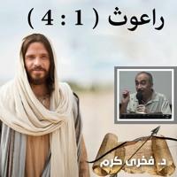 راعوث ( 1 : 4 )- فخرى كرم