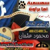 Download سمسمية أما براوة العازف محمود عثمان ٢٠٢١ Mp3