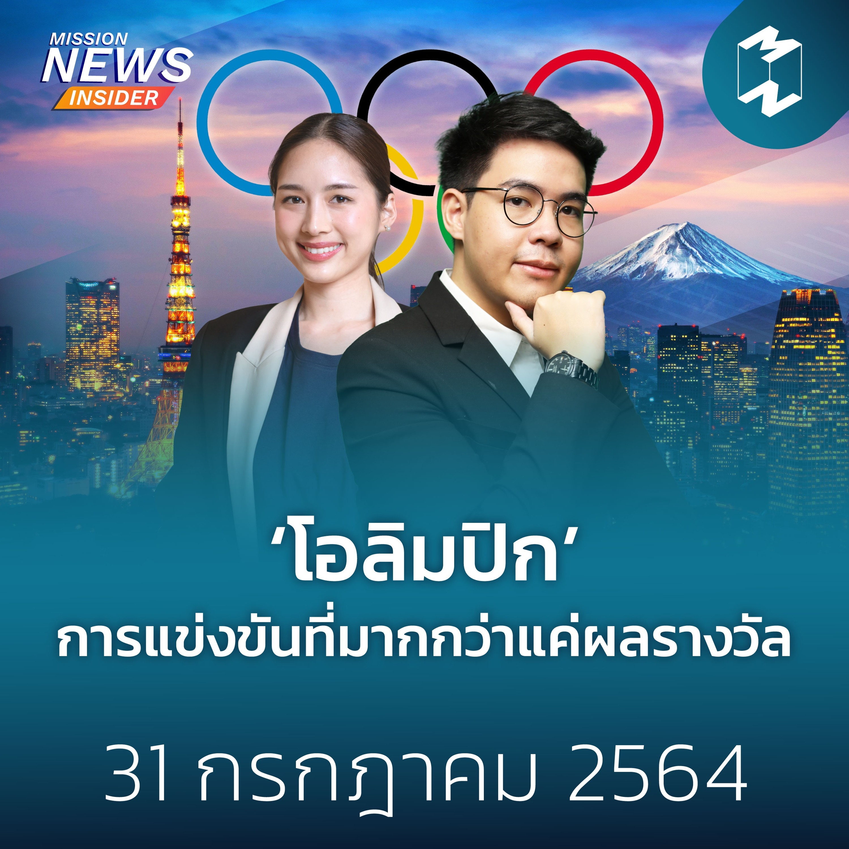 Mission News Insider 31 ก.ค. 21 | 'โอลิมปิก' การแข่งกีฬาที่มากกว่าแค่ผลรางวัล