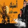 Download أغنية استيك - محمود الليثى
