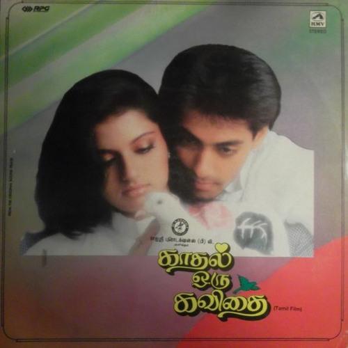 Kaathal pithu - female version காதல் பித்து (பெண் குரலில்)